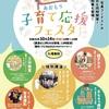 マザーズコーチングスクール特別公演in青森