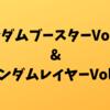 ランダムブースターVol.17&ランダムレイヤーVol.3