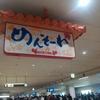 ホテルグランビューガーデン沖縄 那覇からも近くリゾート気分が味わえるオーシャンビューのホテル