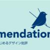 デザインチームおすすめ本(vol.1)