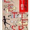 【賞金100万円!】はがきの名文コンクール【8/10消印有効】
