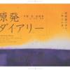 原発ダイアリー 大富亮絵画展 (A Nuclear Diary - OOTOMI Akira Art exhibition)
