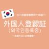 【韓国】出入国管理事務所での外国人登録証(외국인등록중)の申請について