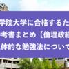 桃山学院大学に合格するための参考書まとめと勉強法『政治経済』