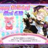 マリーの誕生日ステップ勧誘ガチャ10連の結果