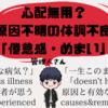 【心配無用】「病気かも…」と、思っても何ともなかった原因不明の体調不良の症状と原因【倦怠感・めまい】