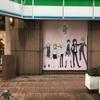 池袋のファミリーマートが『刀剣乱舞』のラッピング店舗に!!