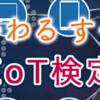 IoT検定 レベル1試験 プロフェッショナル・コーディネータ 合格!受験記