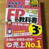 FP(ファイナンシャルプランナー)の勉強