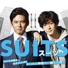 SUITS/スーツ 第2話(感想)空気ドラマですか~?