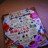 コーヒー部の活動に参加することになったので、めちゃくちゃ勉強しています。