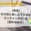 【プロが選んだ】ヨガ初心者に超おすすめのオンラインヨガ7選