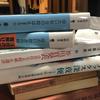 「積ん読」と鉛筆デッサン