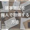 【2018】中国に提出する書類の領事認証を個人で取得する方法