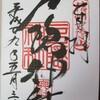 「戸隠神社」 ついにパワースポットに来たよ!長い参道を抜ければ癒し空間。素敵な御朱印を戴けます!