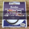ソニー α6400 ケンコー MC プロテクター NEO レンズ保護フィルター40.5mmを買ってみた!【KENKO】【Sony Alpha 6400】