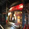 【らーめん】麺処 えぐち (中津)