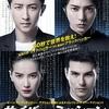 【映画】山下智久が悪役!?『サイバーミッション』中国の映像美&アクションは必見!