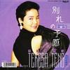 【特選】テレサ・テンのヒット曲 3選