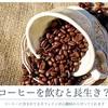 コーヒーを飲むと長生きする理由が明らかに!その正体とは?