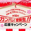 ブリヂストンブリザック|第10回ガンバレ!受験生!!応援キャンペーン