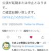 CANTA解散ツアー 札幌公演中止