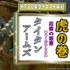 【MHR】気焔万丈!虎の巻 HR30緊急クエスト備え 毒チャアク装備 六巻