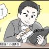 靴磨きも営業のうち