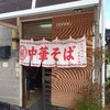 三川町の小さな中華そば屋さん「とみや」。