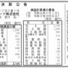 日本ヒューレット・パッカード株式会社 第22期決算公告 / 減少公告