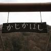 飛騨の秋景色【露天風呂】