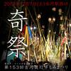 茨城県古河市の奇祭 提灯竿もみ祭りに行ってきたよ。