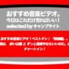 第382回「おすすめ音楽ビデオ ベストテン 日本版」!2018/11/15 分。 赤い公園、ずっと真夜中ならいいのに。の2曲が登場!非常に私的なチャートです…! な、【川村ケンスケの「音楽ビデオってほんとに素晴らしいですね」】