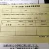受験番号調査用紙