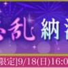 天下統一恋の乱LB陣イベント〜恋乱 納涼の陣〜政宗様&小十郎様マイ殿獲得!