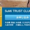 SuMi TRUST CLUB リワード ワールドカードの審査とは?審査基準や期間をご紹介