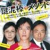 人生をあきらめた男の復活劇✨『鍵泥棒のメソッド』-向山雄治さんの映画ブログに載ってる映画を観てみた