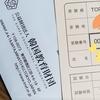TOPIK 受験記 初級編