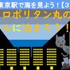 海ほてる?! 東京駅眺望!! ホテル メトロポリタン丸の内に行こう!③