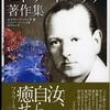 『汝自身を癒せ (前半)』 by Edward Bach.(1931年)