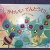 幼児も乳児も楽しめる仕掛け絵本「かわいいてんとうむし」が優れている理由はこれだ!