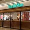 【本日のランチ】Tim Ho Wan Dimsum(1Utama shopping centre)