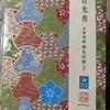 大河ドラマ「麒麟がくる」の濃姫役・代役に「川口春奈」さん決定!【応援してるンゴゴ】