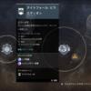 【Destiny2】今週のナイトフォールが「エクソダスの墜落」→「ピラミディオン」に変更