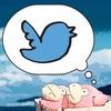 Twitter(ツイッター)で承認欲求を感じる日々【ブロガーあるある?】
