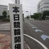 【十四場目】静岡競輪場