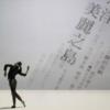 台湾の舞踏団が「フォルモサ」(美麗之島) をロンドンで上演