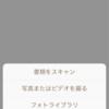「未来の自分」にデータを送る-「メモ」アプリで「書類をスキャン」(iOS11)