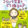 森下えみこの漫画で、すらすら読めるカメラ初心者本
