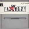 【スーパーファミコン CM】ファイナルファンタジーVI (6) (1994年)  【SNES Commercial Message Final Fantasy VI】